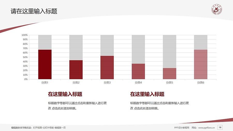 西昌学院PPT模板下载_幻灯片预览图16