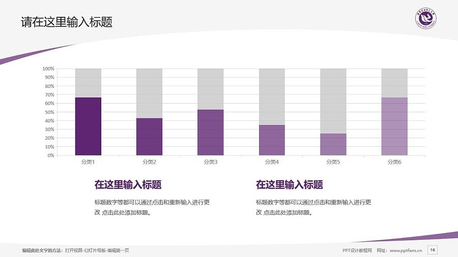 辽宁石油化工大学PPT模板下载_幻灯片预览图16