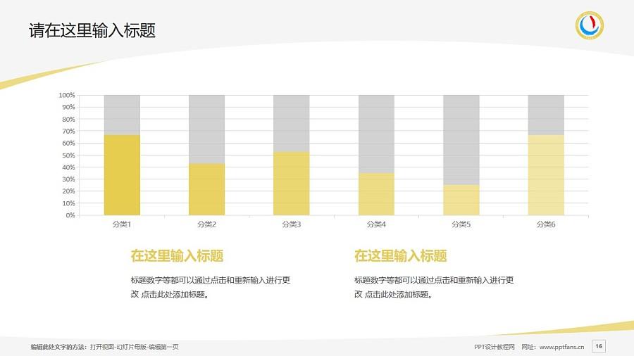 辽宁大学PPT模板下载_幻灯片预览图16