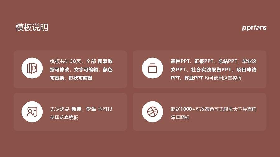 吉林财经大学PPT模板_幻灯片预览图2