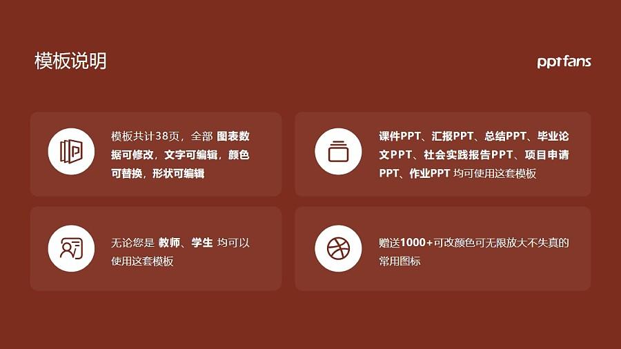 长春师范大学PPT模板_幻灯片预览图2