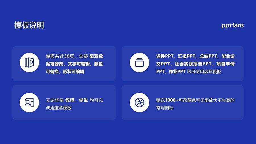 吉林师范大学PPT模板_幻灯片预览图2