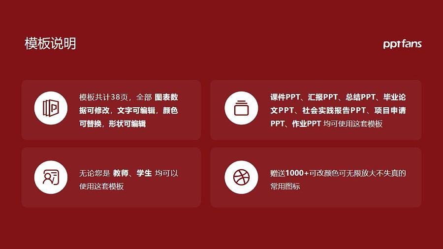 吉林建筑大学PPT模板_幻灯片预览图2