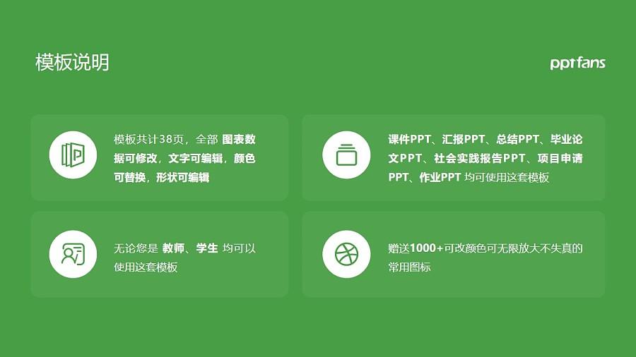 延边大学PPT模板_幻灯片预览图2