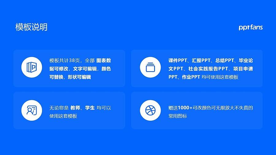 绵阳师范学院PPT模板下载_幻灯片预览图2