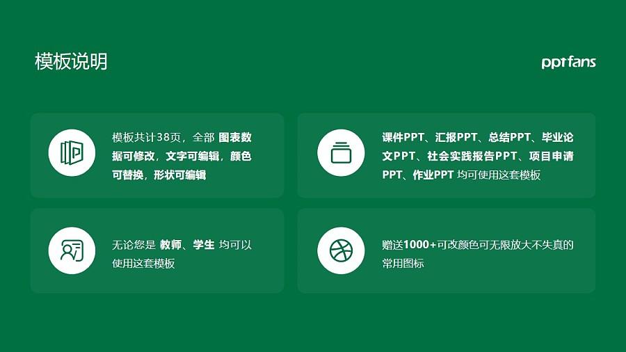 四川理工学院PPT模板下载_幻灯片预览图2