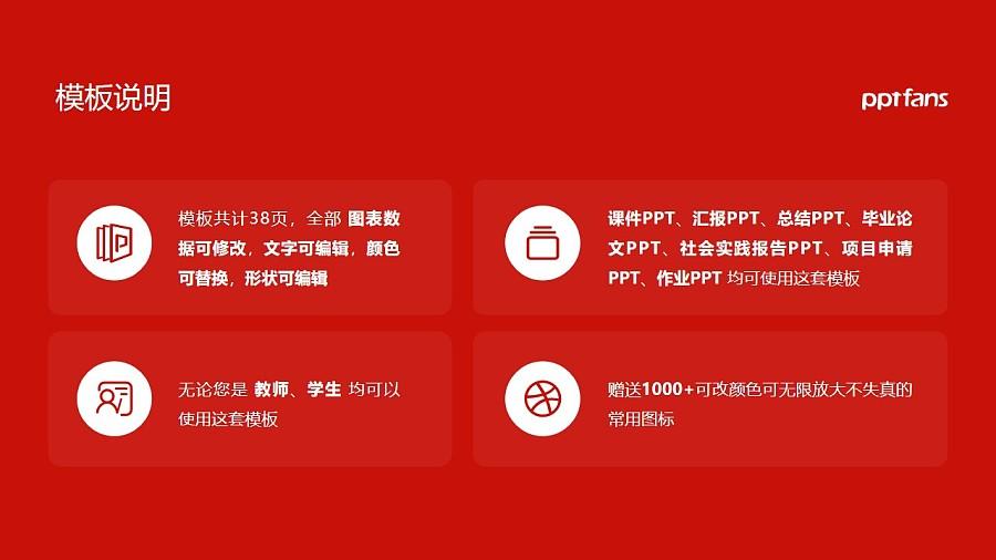 四川农业大学PPT模板下载_幻灯片预览图2