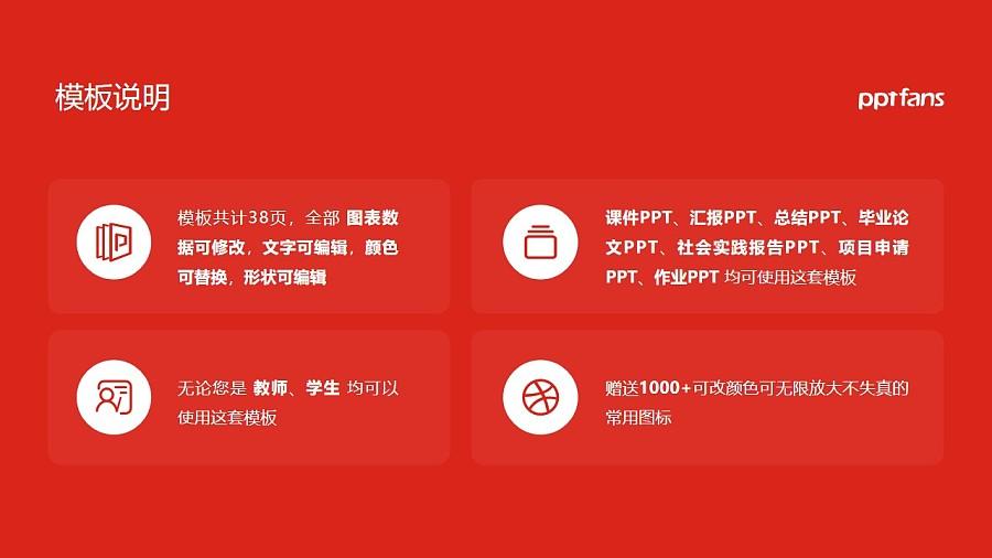 西南民族大学PPT模板下载_幻灯片预览图2