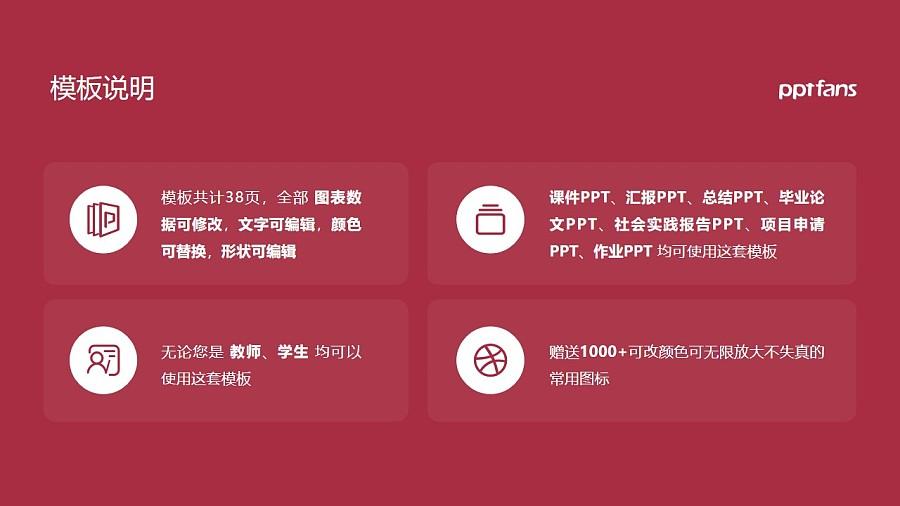 大连交通大学PPT模板下载_幻灯片预览图2