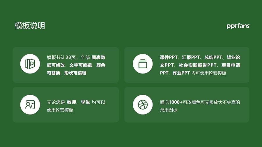 沈阳理工大学PPT模板下载_幻灯片预览图2