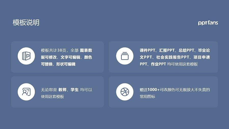 沈阳航空航天大学PPT模板下载_幻灯片预览图2