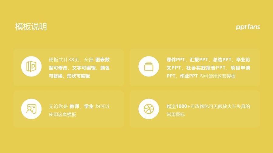 辽宁大学PPT模板下载_幻灯片预览图2