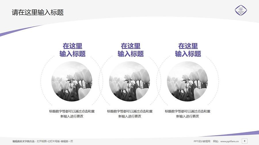 长春东方职业学院PPT模板_幻灯片预览图8