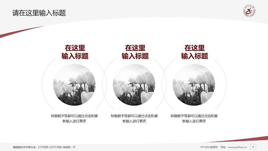 西昌学院PPT模板下载_幻灯片预览图8