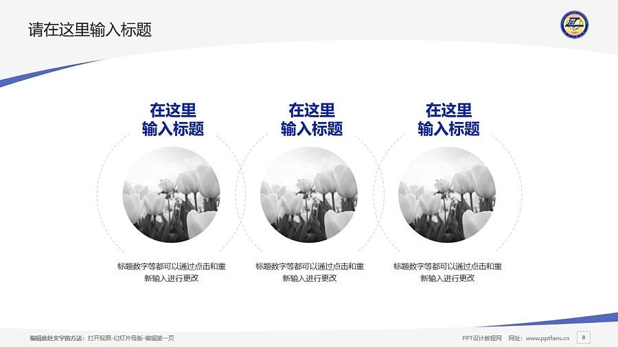 辽宁工业大学PPT模板下载_幻灯片预览图8