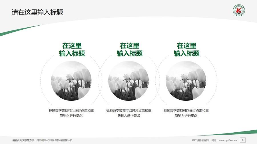 辽宁科技大学PPT模板下载_幻灯片预览图8