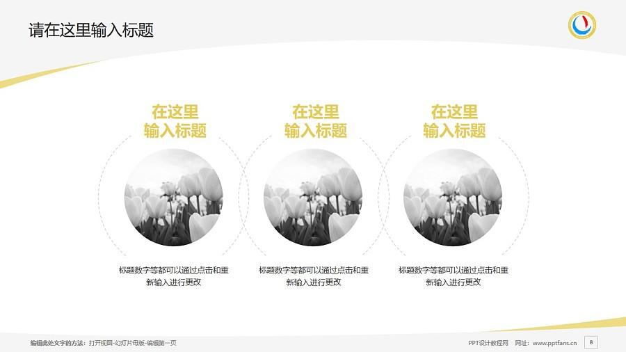 辽宁大学PPT模板下载_幻灯片预览图8