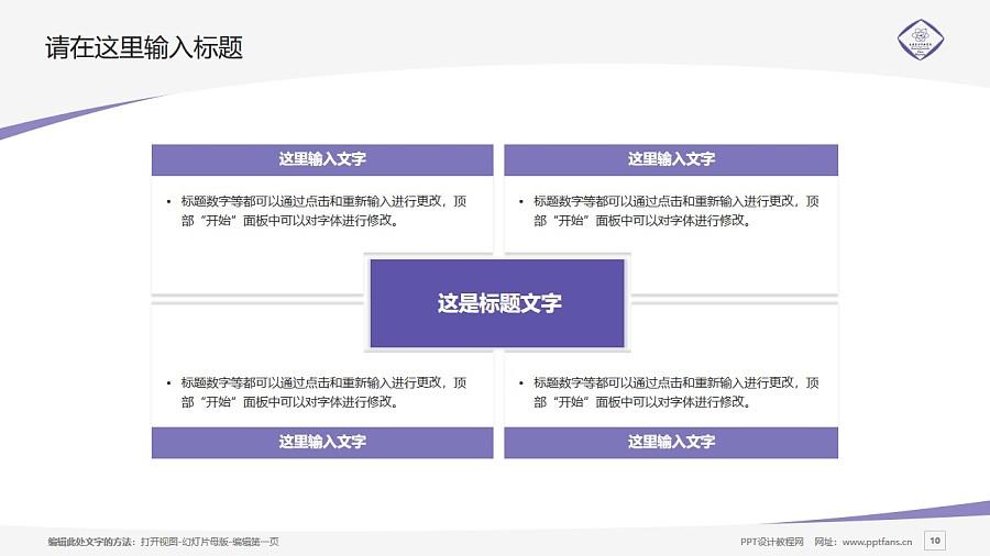 长春东方职业学院PPT模板_幻灯片预览图10