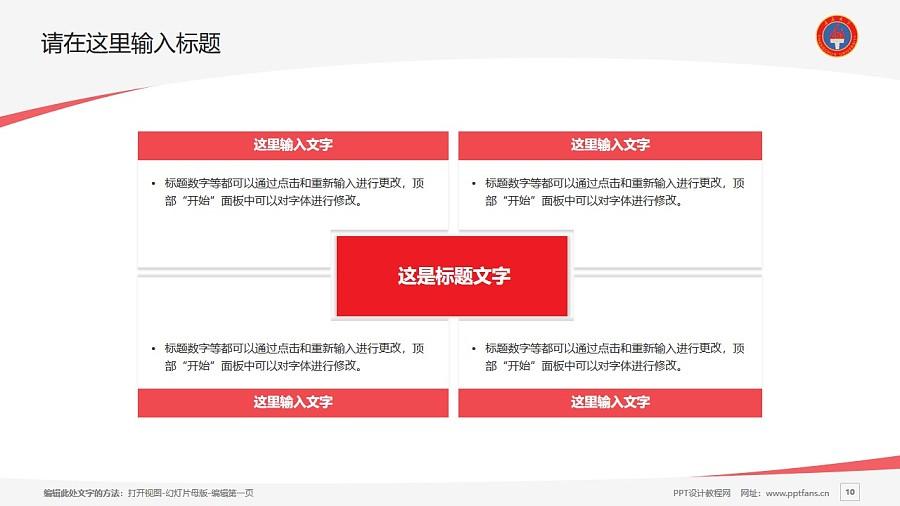 长春大学PPT模板_幻灯片预览图10