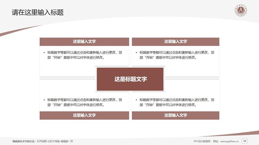 吉林财经大学PPT模板_幻灯片预览图10