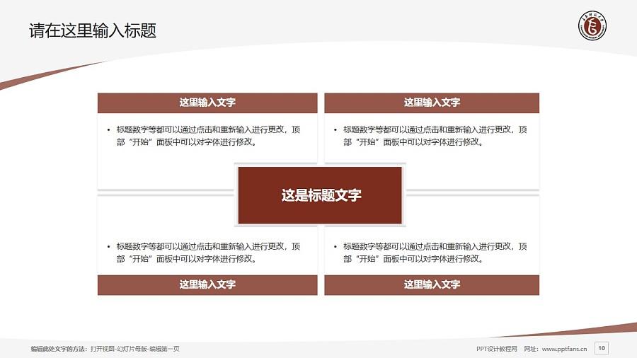 长春师范大学PPT模板_幻灯片预览图10