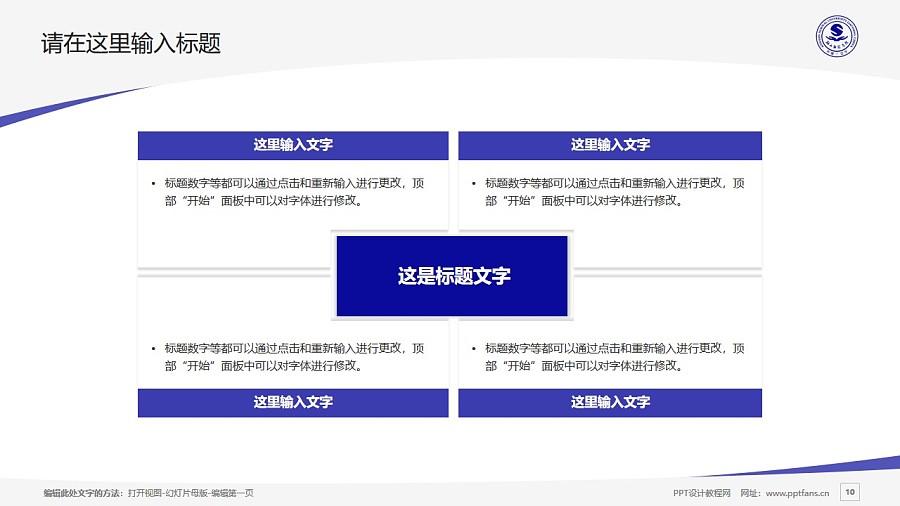 鞍山师范学院PPT模板下载_幻灯片预览图10
