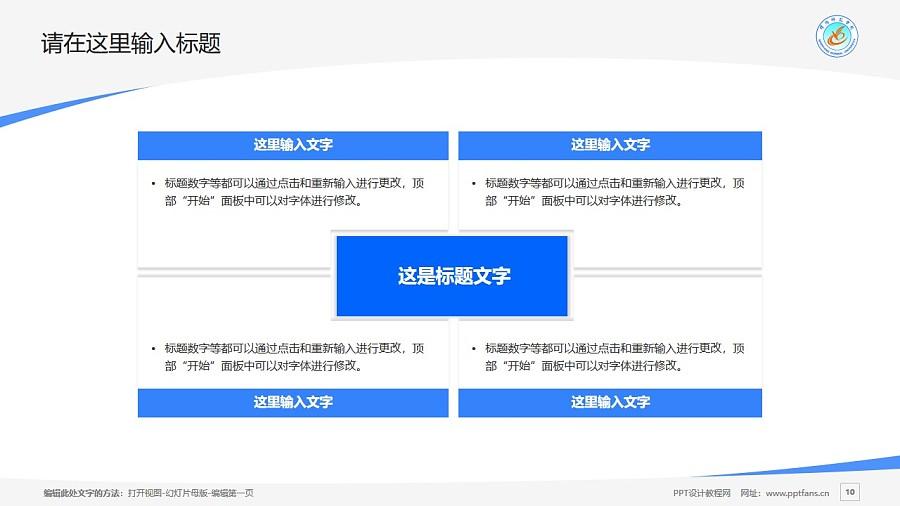 绵阳师范学院PPT模板下载_幻灯片预览图10