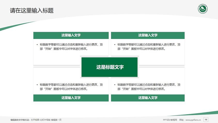 四川理工学院PPT模板下载_幻灯片预览图10
