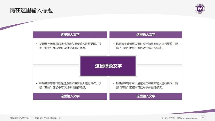 辽宁石油化工大学PPT模板下载_幻灯片预览图10