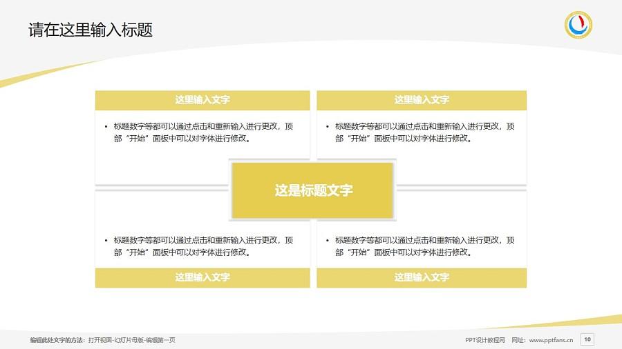 辽宁大学PPT模板下载_幻灯片预览图10