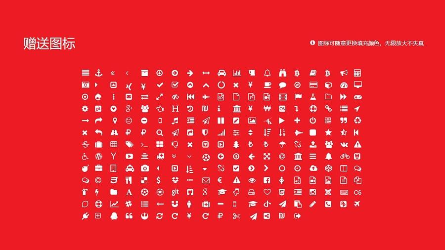 长春大学PPT模板_幻灯片预览图34
