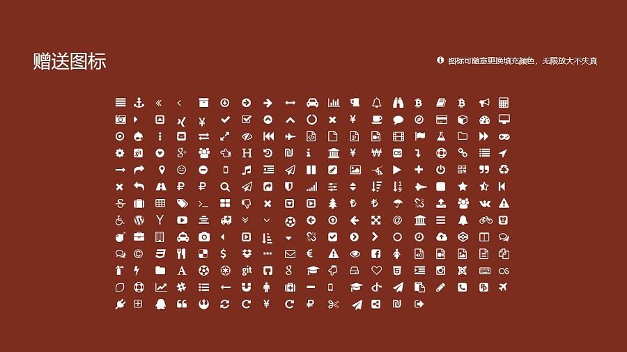 长春师范大学PPT模板_幻灯片预览图34