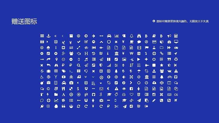 吉林师范大学PPT模板_幻灯片预览图34