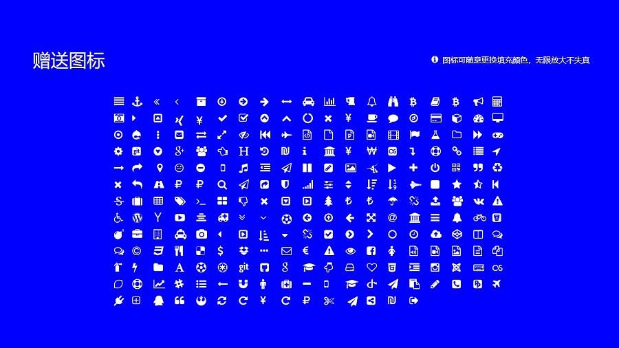长春中医药大学PPT模板_幻灯片预览图34