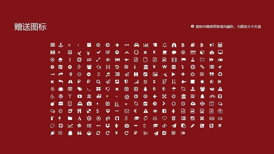 吉林建筑大学PPT模板_幻灯片预览图34