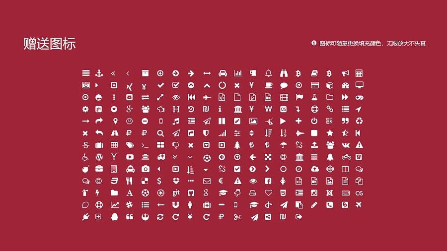 泸州医学院PPT模板下载_幻灯片预览图34