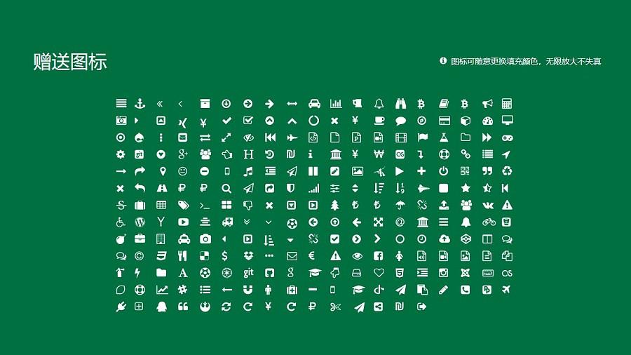 四川理工学院PPT模板下载_幻灯片预览图34