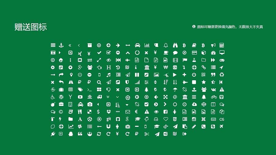 四川师范大学PPT模板_幻灯片预览图34