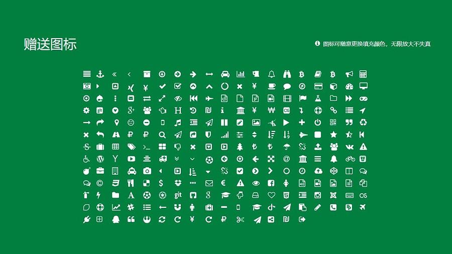 沈阳农业大学PPT模板下载_幻灯片预览图34