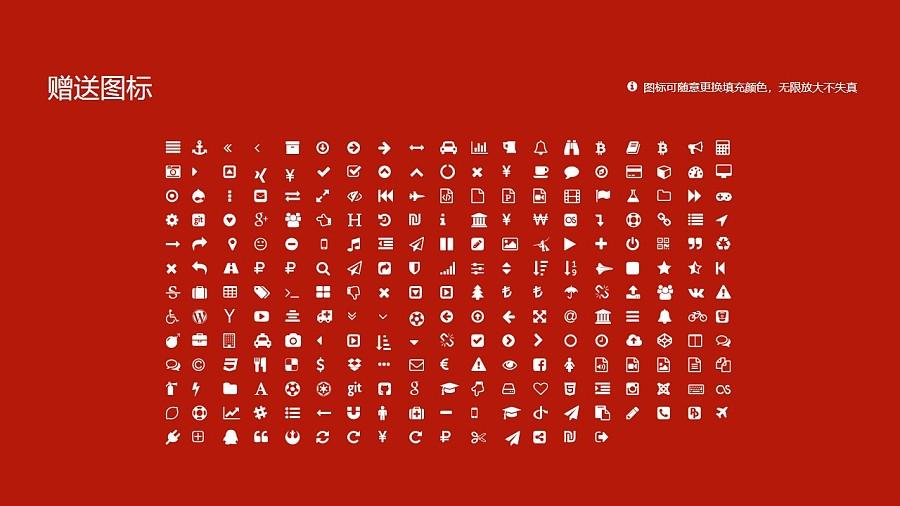 成都中医药大学PPT模板下载_幻灯片预览图34