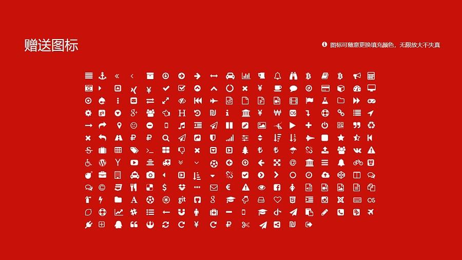 四川农业大学PPT模板下载_幻灯片预览图34
