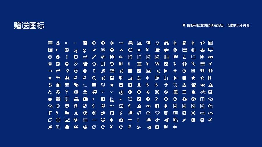 沈阳建筑大学PPT模板下载_幻灯片预览图34