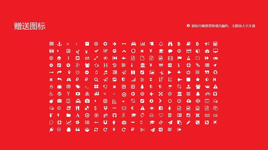 四川大学PPT模板下载_幻灯片预览图34