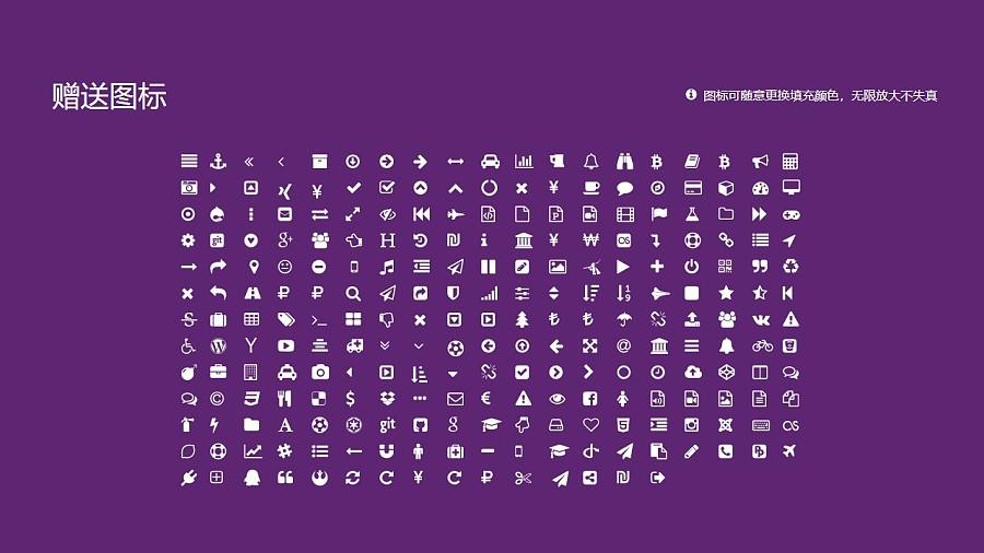 辽宁石油化工大学PPT模板下载_幻灯片预览图34