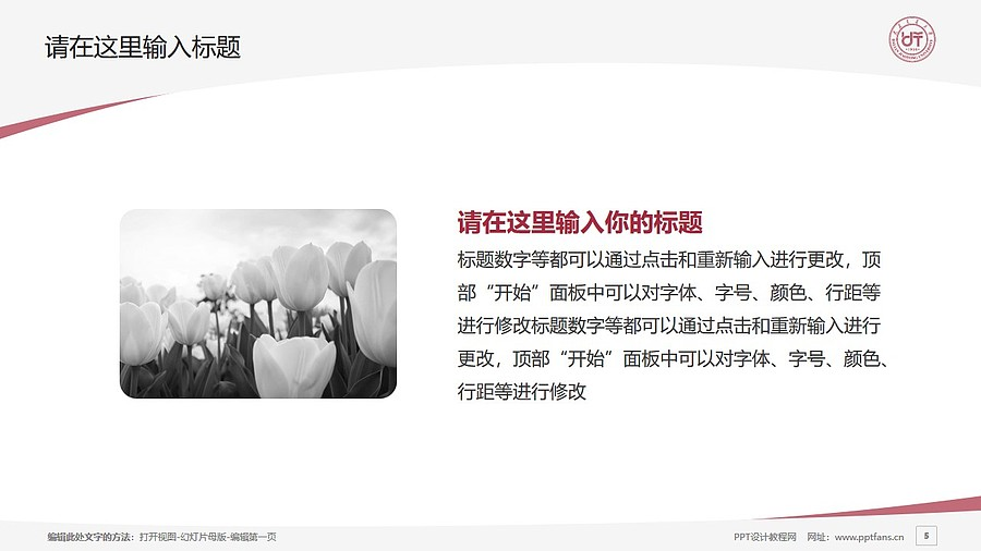 大连交通大学PPT模板下载_幻灯片预览图5