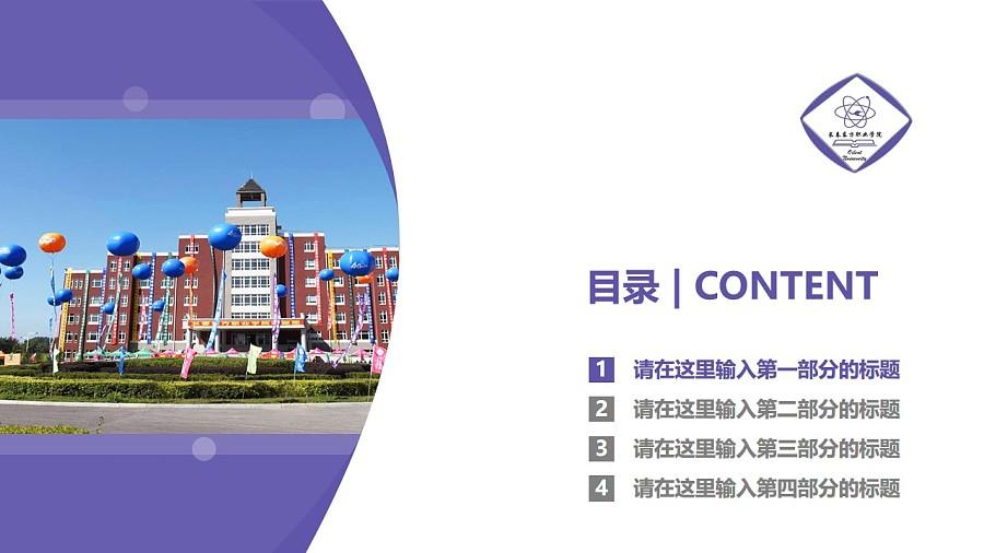 长春东方职业学院PPT模板_幻灯片预览图3