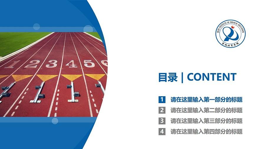 吉林体育学院PPT模板_幻灯片预览图3