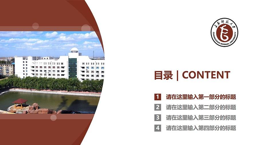 长春师范大学PPT模板_幻灯片预览图3
