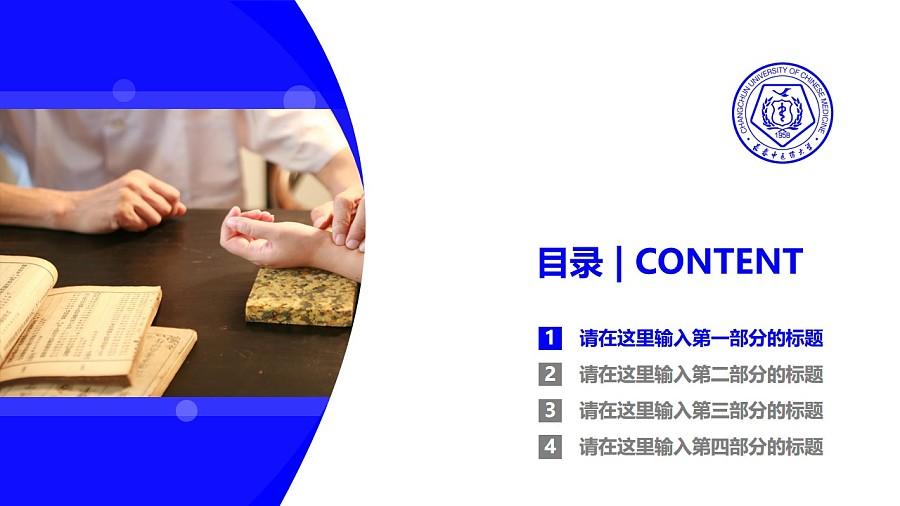 长春中医药大学PPT模板_幻灯片预览图3