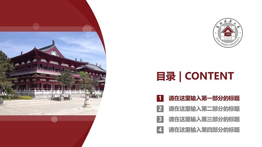 吉林建筑大学PPT模板_幻灯片预览图3
